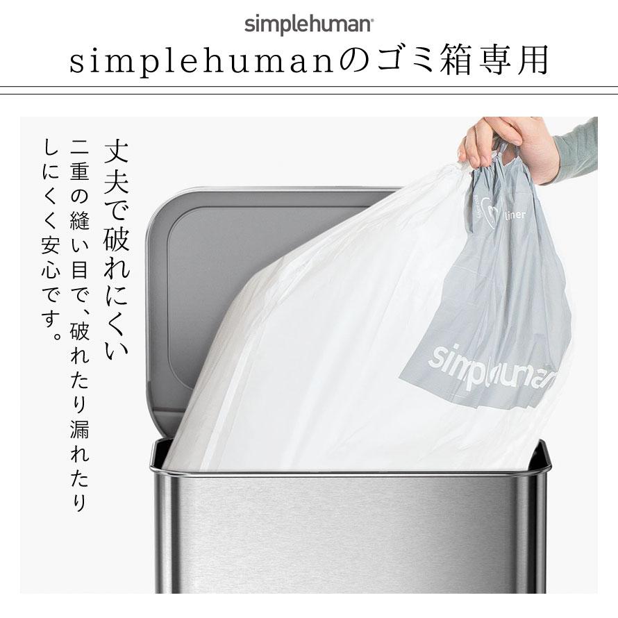 【代引不可】simplehuman シンプルヒューマン 専用ゴミ袋 カスタムフィットライナー J 00159 4Pセット