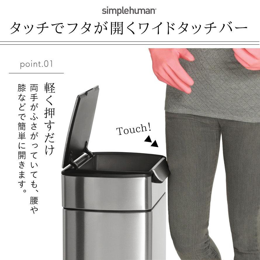 【代引不可】simplehuman ゴミ箱 ごみ箱 ふた付き おしゃれ ステンレス 30l シンプルヒューマン レクタンギュラータッチバーカン 30L 00130