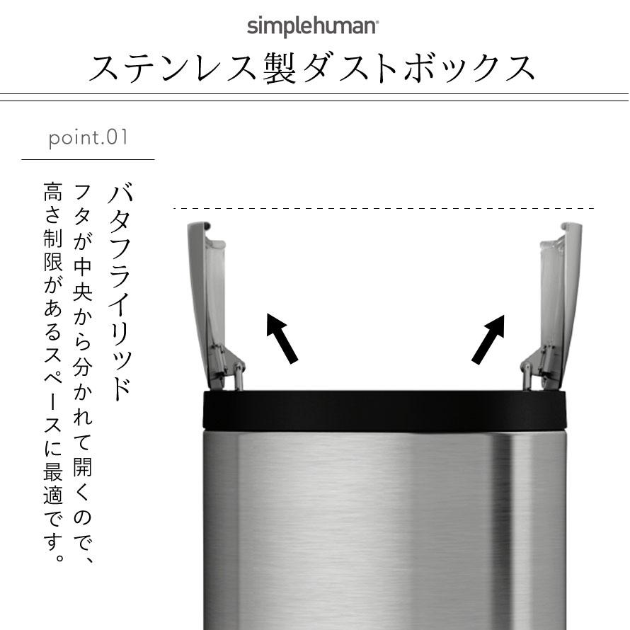 【代引不可】simplehuman シンプルヒューマン バタフライステップカン 10L