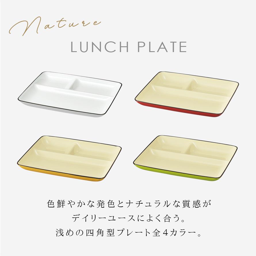 ランチプレート 仕切り 四角 電子レンジ対応 食洗機対応 食洗器対応 日本製 Natule ミールプレート ナチュール カラフルキッチン特集