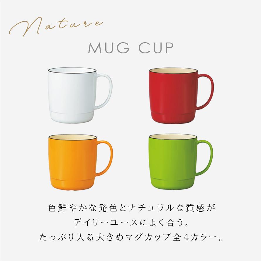 マグカップ 大きめ スタッキング 日本製 メラミン 割れない Natule スタックマグカップ ナチュール カラフルキッチン特集