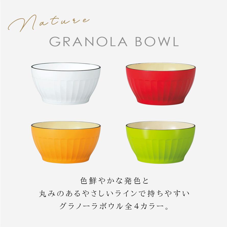 シリアルボール ボウル グラノーラボウル 食器 カラフル 日本製 プラスチック 割れない 食洗機対応 食洗器対応 電子レンジ対応 グラノーラボウル ナチュール カラフルキッチン特集