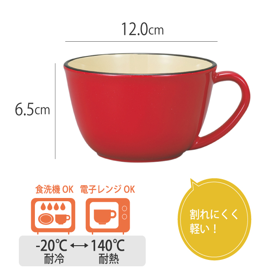 スープカップ マグカップ マグ メラミン カラフル 日本製 割れない Natule 和洋スープカップ ナチュール カラフルキッチン特集