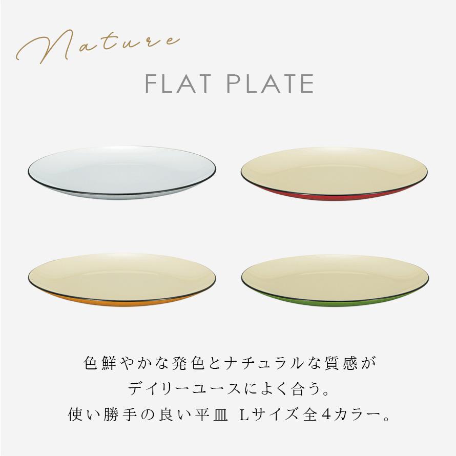 皿 カレー皿 パスタ皿 プレート メラミン 日本製 プラスチック 割れない 食洗機対応 食洗器対応 電子レンジ対応 Natule 和洋平皿 L ナチュール カラフルキッチン特集