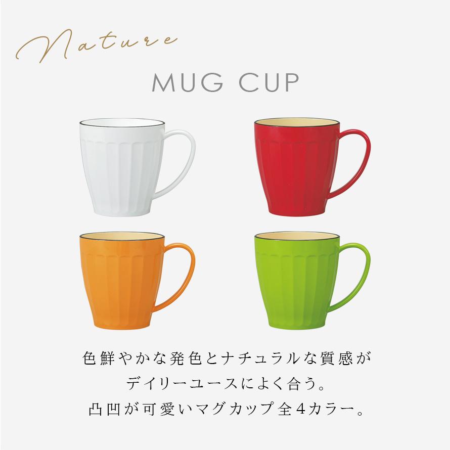 マグカップ 食器 鉢 カラフル 日本製 プラスチック 割れない 食洗機対応 食洗器対応 電子レンジ対応 Natule グルーブマグカップ ナチュール カラフルキッチン特集