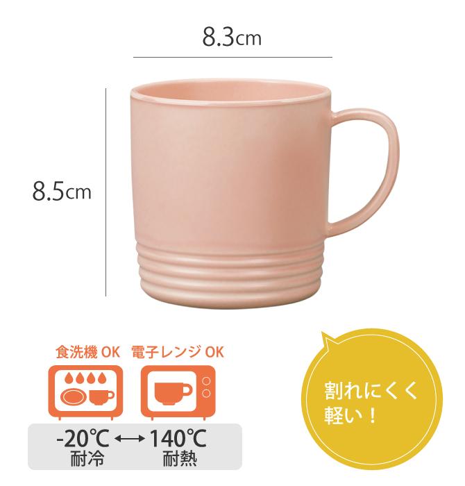 マグカップ 大きめ 割れない 軽い 日本製 クルール サーフマグカップ カラフルキッチン特集