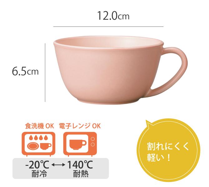 マグカップ マグカップ 大きめ おしゃれ 割れない 日本製 クルール スープカップ カラフルキッチン特集