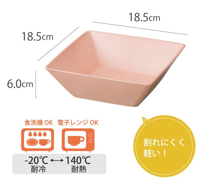 小鉢 おしゃれ 割れない 日本製 クルール スクウェア鉢 M カラフルキッチン特集