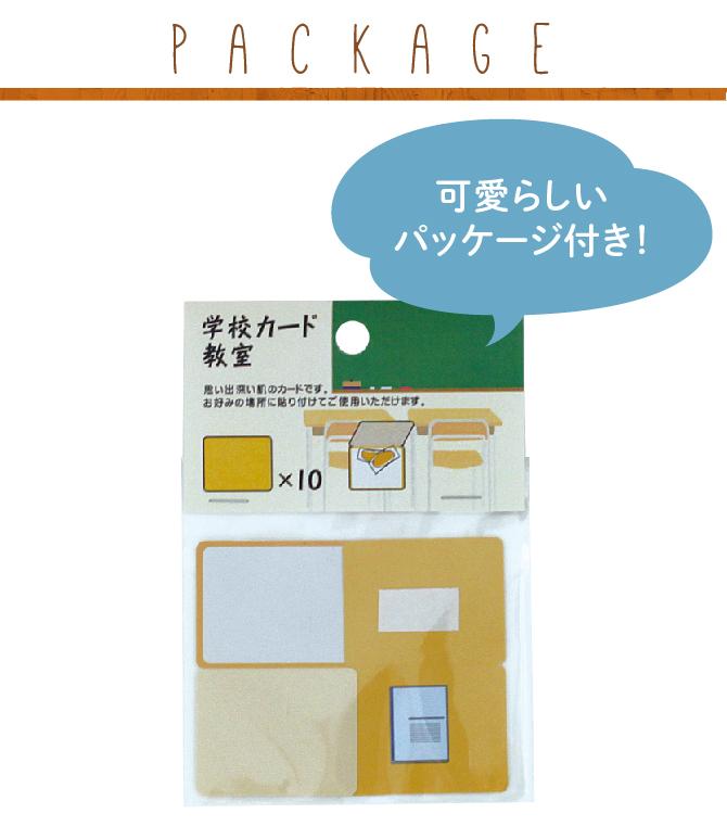 色紙 寄せ書き 追加カード 学校カード 教室 AR0819117