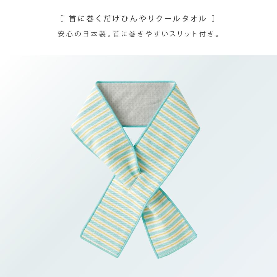 ひんやりタオル ネッククーラー アイスネック 猛暑対策グッズ 首もとひんやりクールスカーフ
