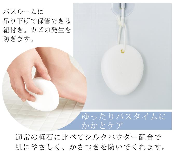 軽石 かかと 角質除去 角質落とし シルクのたまご