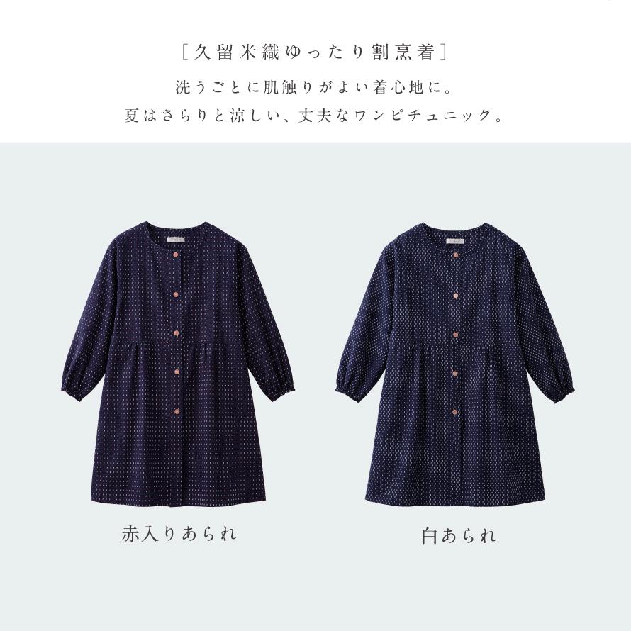 かっぽう着 割烹着 おしゃれ 日本製 前開き 久留米織り かっぽう着