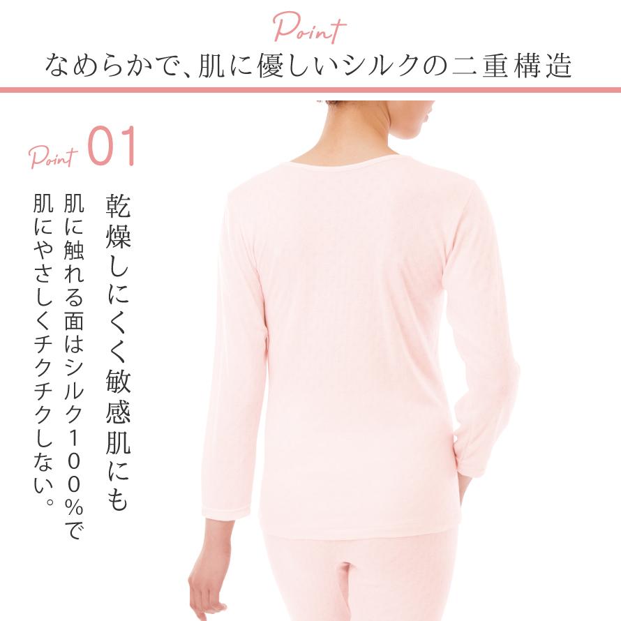 肌着 レディース  インナー 長袖 絹でつつみこむ肌着 長袖