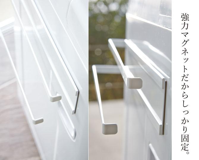 バスタオルハンガー タオル掛け 洗濯機横 おしゃれ マグネットタオルハンガー 2段 プレート ホワイト 02958