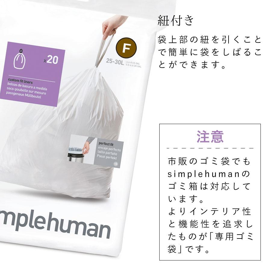 【代引不可】simplehuman シンプルヒューマン 専用ゴミ袋 カスタムフィットライナー F 00162 4Pセット