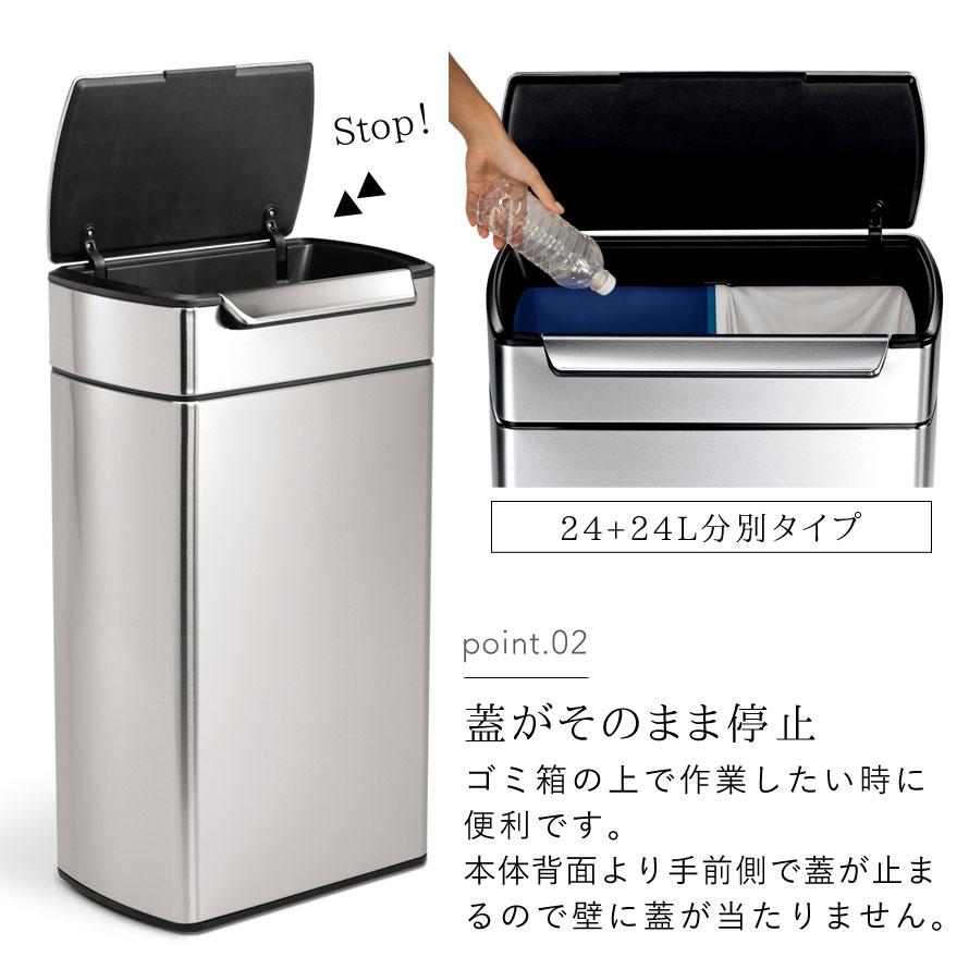 【代引不可】simplehuman ゴミ箱 ごみ箱 分別 ふた付き おしゃれ ステンレス 48l シンプルヒューマン 分別タッチバーカン 48L 00128
