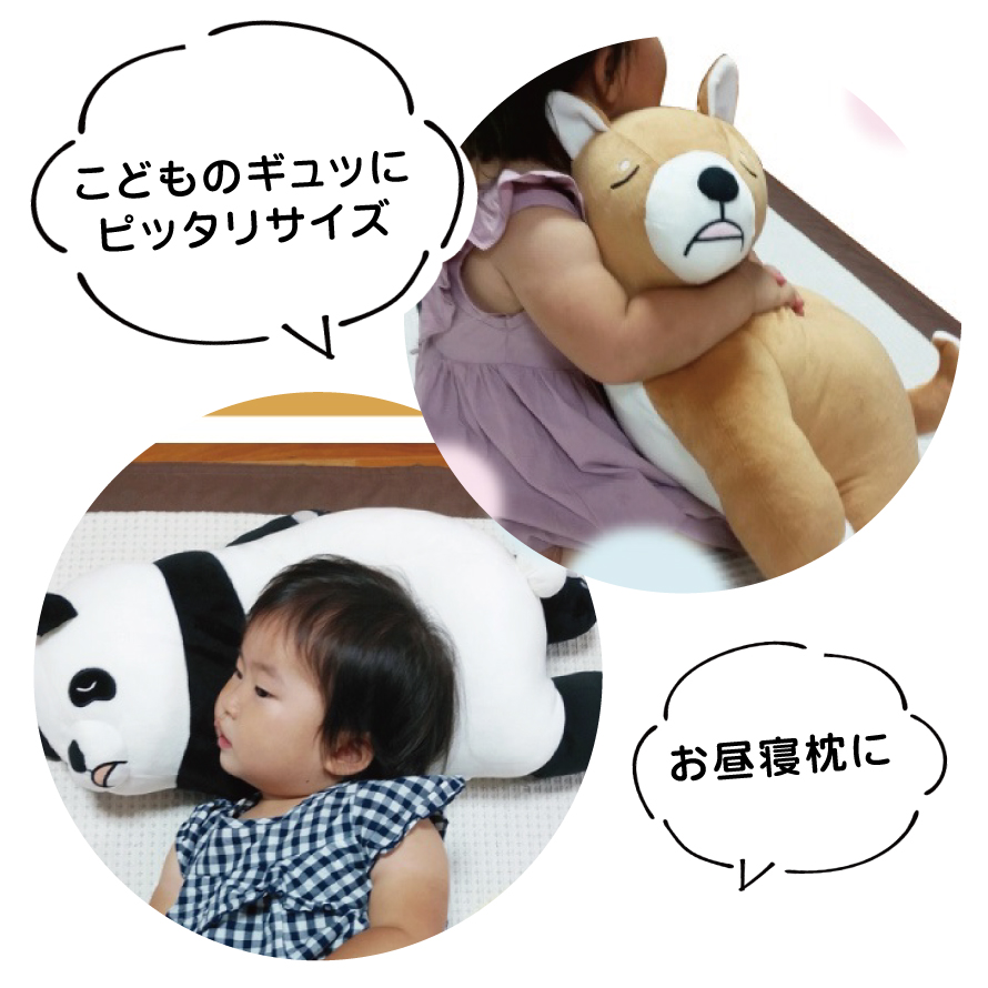 抱き枕 ぬいぐるみ 大きい 子供用 あったか かわいい ぐ〜たらしたくなる抱き枕 床ごこち Jr