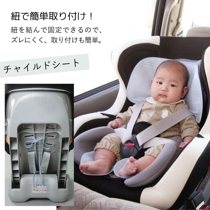 チャイルドシート 冷却 カバー クールでドライな 清涼チャイルドシートパッド