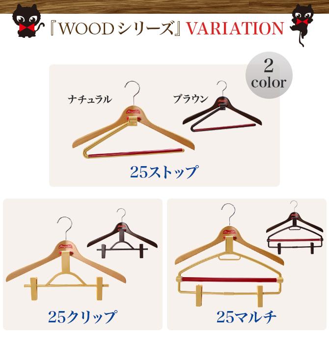 ハンガー 木製 木製ハンガー ハンガーキャット WOODシリーズ 25マルチ ブラウン