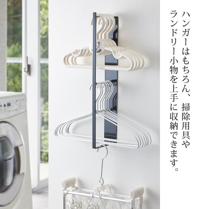 洗濯ハンガー 収納 物干しハンガー おしゃれ シンプル マグネット洗濯ハンガー収納フック タワー ランドリー 白い 黒 tower