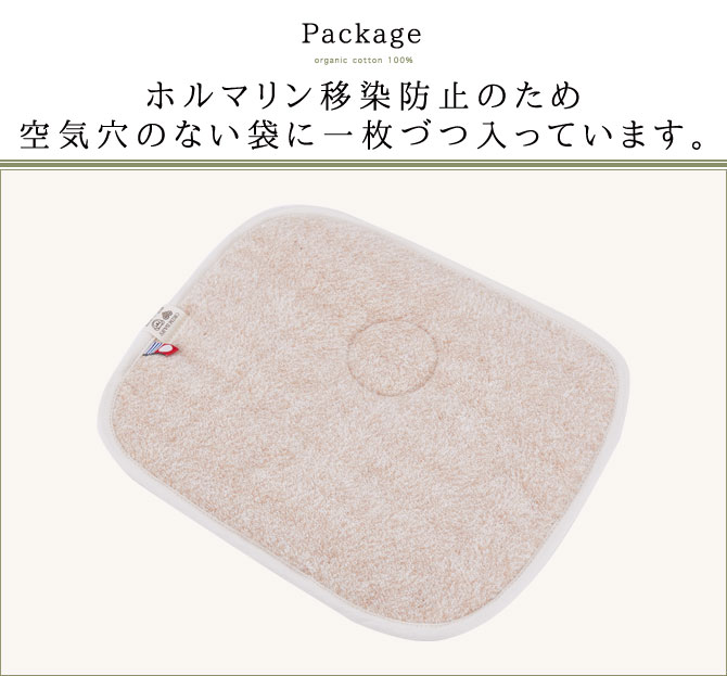 枕 赤ちゃん 新生児 オーガニックコットン 100% 今治タオル ベビー枕