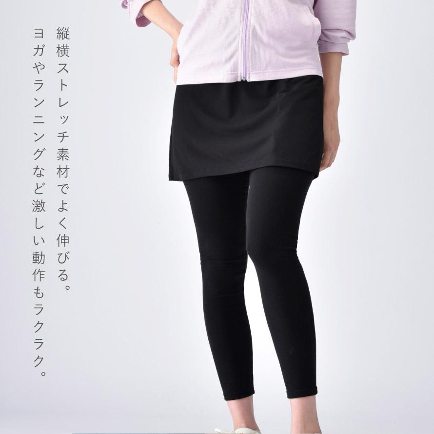 スカート レディース UVカット 吸汗 速乾 ストレッチ ヒップをカバーするアクティブスカート