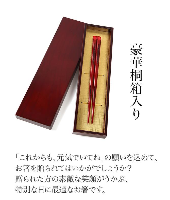 【代引不可】箸 日本製 若狭塗 ギフト 長寿祝い 誕生日 退職祝い 末広がり 女性箸