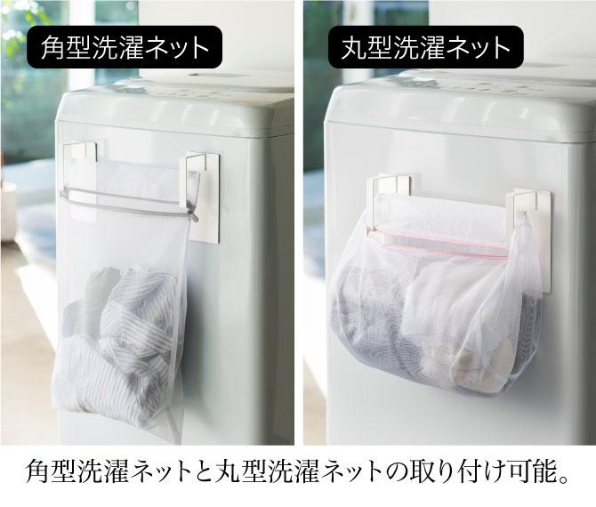 洗濯機横収納 マグネット マグネット洗濯ネットハンガー プレート ホワイト