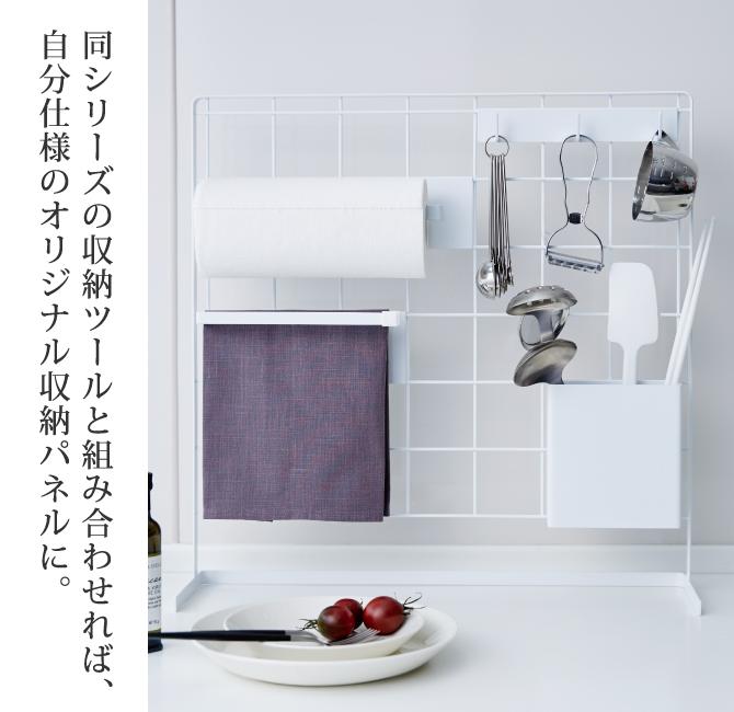 キッチンツールスタンド 自立式メッシュパネル用 ツールホルダー タワー 白い 黒 tower