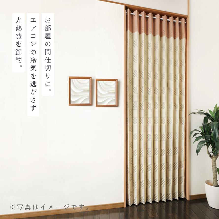 アコーディオンカーテン つっぱり 冷房 エアコン 間仕切り フリーカット アコーディオ間仕切り ベージュ×モカ 185cm 216280