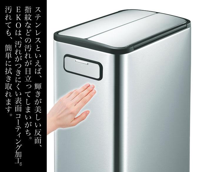 【代引不可】ゴミ箱 ごみ箱 ステンレス 両開き ふた付き おしゃれ 30リットル EKO エコフライ ステップビン 30L EK9377MT