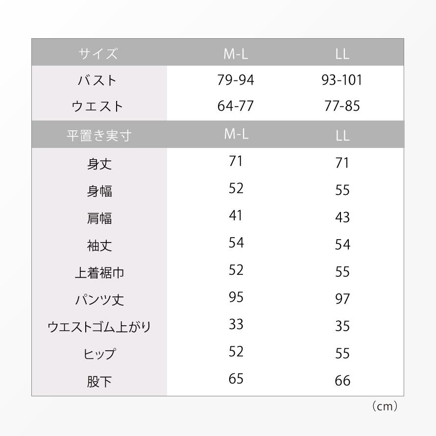 パジャマ レディース あったか 冬 ボア あったかボア付き綿100%パジャマ
