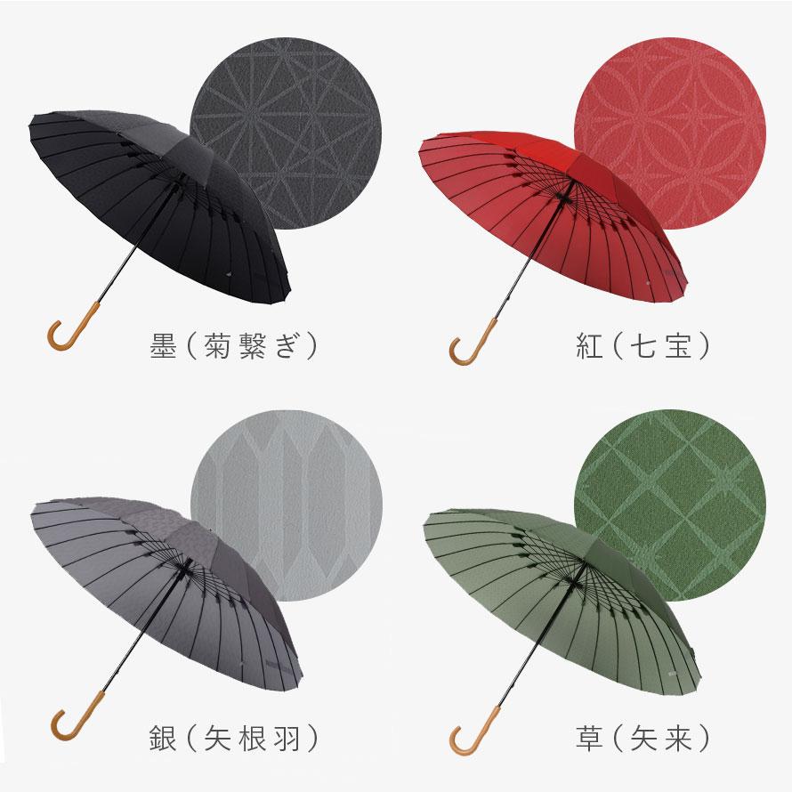 雨傘 長傘 超軽量 24本骨傘 軽い 男女兼用 メンズ レディース 江戸 mabu